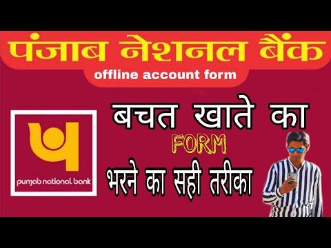 पंजाब नैशनल बैंक बचत खाते का फौर्म 2018 भरने का सही नया तरीका यै है।  Hindi.   India Ka Gouri