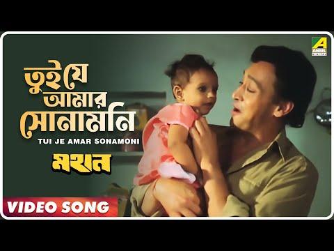 Tui Je Amar Sonamoni | Mahan | Bengali Movie Song | Kumar Sanu