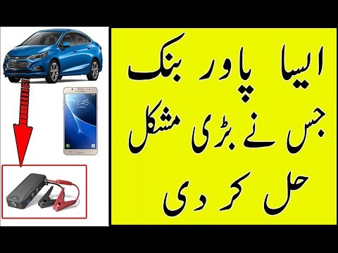 Amazing Power Bank -Jump Starter - For All Uses 4  in 1 Urdu/Hindi
