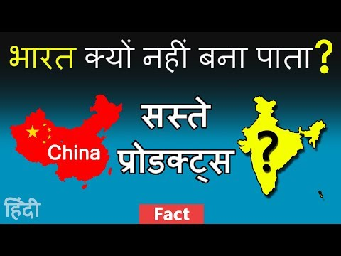 Why can't India manufacture cheaper products as compared to China? सस्ते और डुप्लीकेट प्रोडक्ट्स