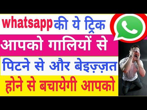 new whatsapp secret trick | whatsapp ki setting | hide whatsapp photo video in gallery automatically