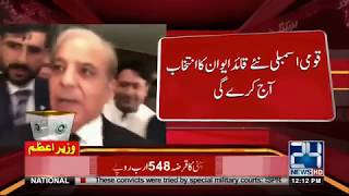 PPP And Other Parties Refuses To Vote Shahbaz Sharif As Prime Minister | 24 News HD