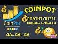 Coinpot вывод средств Платит ли