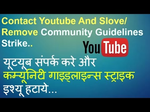 How To Remove|Appeal Community Guidelines strike..!!