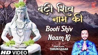 Booti Shiv Naam Ki I TARUN SAGAR I Shiv Bhajan I Full HD Video Song