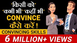 वशीकरण   How To Hypnotize   Influencing & Convincing Skills   Dr Vivek Bindra