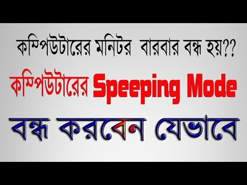 How to Disable Sleeping Mode Of Your Computer/Monitor in Windows 7 | Bangla Tutorial