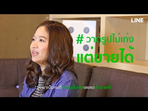 "[LINE STICKERS] ผู้สร้าง ""ตัวกลม"" สติกเกอร์ที่ป๊อปที่สุดในไทย ณ เวลานี้"