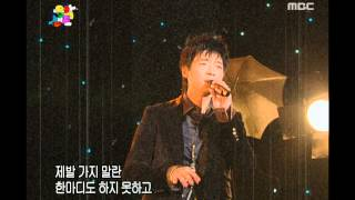Download Tim - Story, 팀 - 이야기, Music Camp 20041002 Video