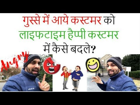 How to handle Angry Customer in Hindi | Personality Development tip in hindi