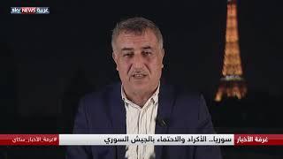 #x202b;سوريا.. الأكراد ودمشق والعدو التركي المشترك#x202c;lrm;