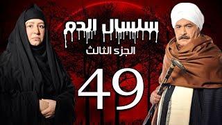 Selsal El Dam Part 3 Eps    49   مسلسل سلسال الدم الجزء الثالث الحلقة