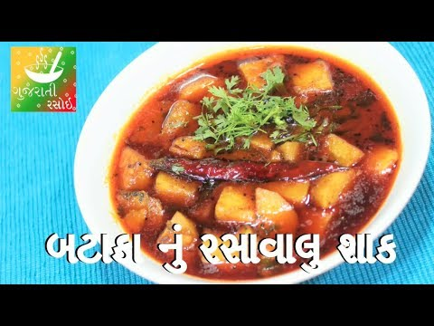 Bataka Nu Rassavalu Shaak   Recipes In Gujarati [ Gujarati Language]   Gujarati Rasoi