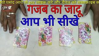 ताश के पत्ते का आसान जादू सीखे। Amazing magical card tricks