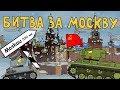 Битва за Москву - Мультики про танки