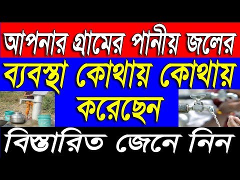 How To Check My Village Panchyat Drinking Water Report in Mobile|Download List or Print|in WB
