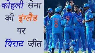 India defeats England in 2nd ODI by 15 runs, claims ODI series 2-0 | वनइंडिया हिन्दी