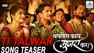 Ti Talwar (Powada) Song Teaser - Baghtos Kay Mujra Kar   New Marathi Songs 2016   Adarsh Shinde
