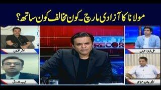 Off The Record | Kashif Abbasi | ARYNews | 10 Septemder 2019
