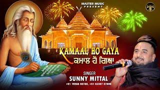 Kamaal Ho Gaya    Sunny Mittal    Devotional Song 2020    Master Music
