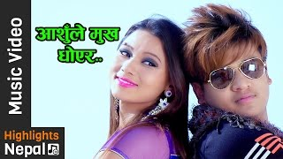 New Nepali Lok Dohori Song 2017 - Aanshule Mukh Dhoyera by Hari Sharma, Krishna Pariyar