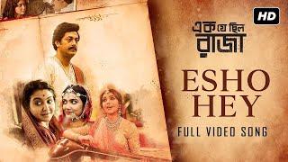 Esho Hey (এসো হে) Cover Song  Ek Je Chhilo Raja  Shreya Ghoshal  Ishan Mitra  Srijit Mukherjee 