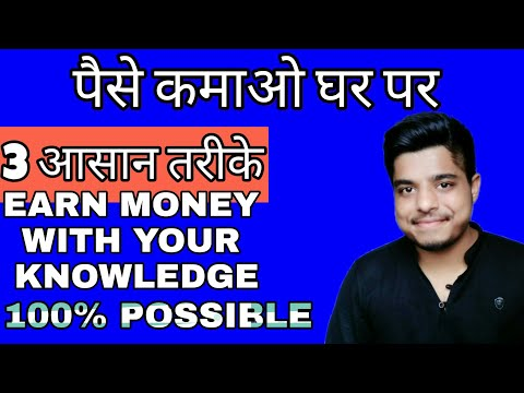 How to earn money by sitting at home??🔥 🔥 🔥