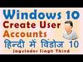 Local User Account Windows 10 in Hindi