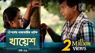 Khayesh | Ep 01 | Mosharraf Karim, Orsha, Fazlur Rahman Babu | New Bangla Natok 2019 | Maasranga TV