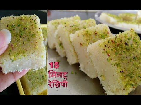 15 मिनट में नारियल बर्फी बनायें | Nariyal burfi recipe |  Coconut burfi| Gole ki burfi