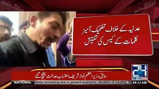 Faisal Raza Abidi Confesses During Investigation   24 News HD