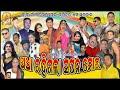 Download Adha rahigala sapana mora Apera hd video Chandapura jatra    ଚାନ୍ଦପୁର ଯାତ୍ରା    MP3,3GP,MP4