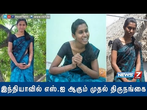 TN set to get its first transgender police sub-inspector | News7 Tamil