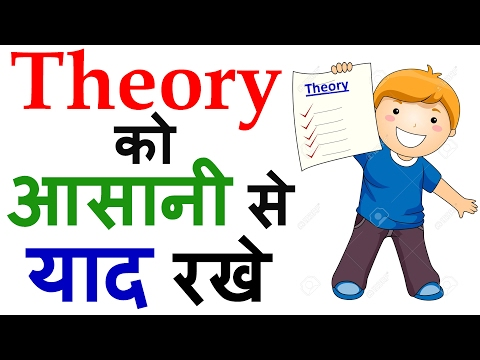How to remember theory subjects in [Hindi - हिन्दी] ✔
