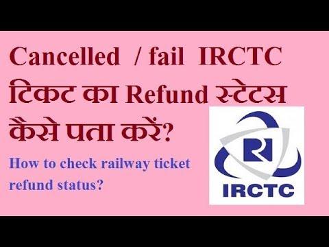 How to check IRCTC refund status? (railway ticket refund status)