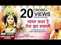 Download प्यारा सजा है तेरा द्वार भवानी I Pyara Saja Hai Tera Dwar Bhawani I LAKHBIR SINGH LAKKHA I Navratri MP3,3GP,MP4