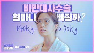 [슬기로운 건강생활] EP5. 140kg→70kg, 비만대사수술 후 이렇게 달라져요!(외과 정경욱 교수)