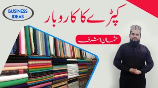 clothes business with low investment कपड़े व्यापार