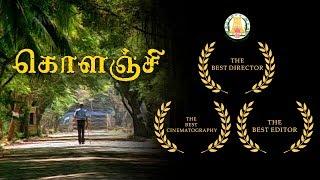 கொளஞ்சி | Kolanji | Tamilnadu state award winning film | Tamil Short film