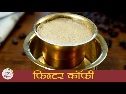How To Make South Indian Filter Coffee | फिल्टर कॉफी | Filter Coffee Recipe In Marathi | Sonali Raut