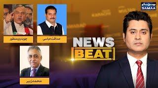 Ehtesab aur maeeshat sath sath nahi chal sakte | News Beat | SAMAA TV | 06 October 2019