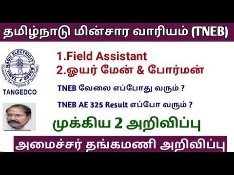 தமிழ்நாடு மின்சார வாரியத்தில் முக்கிய 2 அறிவிப்பு   TNEB Field Assistant ஒயர் மேன்   important news