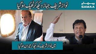 Nawaz Sharif jahaz dekh kar theik hogaya - PM Imran khan