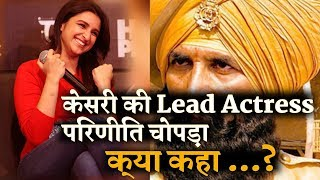 Akshay Kumar KESARI With Parineeti Chopra | Lead Actress Excited For Kesari