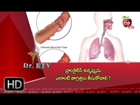 Dr. ETV    Chronic bronchitis   31st March 2017   డాక్టర్ ఈటివీ