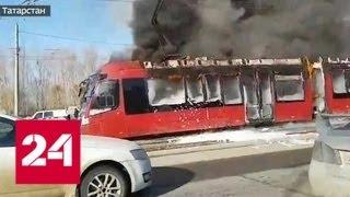 Download В Казани пассажиры сняли на видео, как сгорел трамвай - Россия 24 Video