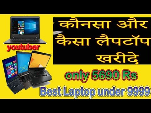 How To Buy Laptop Undar 10000   Dell Notebook   HP Laptop   Micromax Notebook   Iboll Laptop   2017