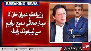 PM Imran Khan contact Sami Ibrahim and condemns Fawad Chaudhry's Shameful Act | BOL News