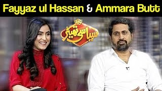 Fayyaz Ul Hassan & Ammara Butt Special | Syasi Theater | 10 October 2018 | Express News