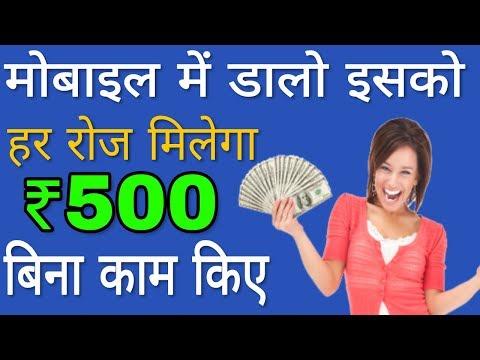 Register करके छोड़ दो हर दिन मिलेगा 500 अपने आप | Earn Money Online